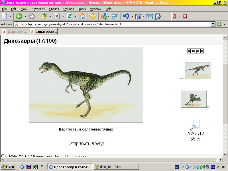 Селлозавр